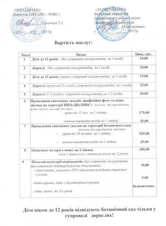 З 01.03.2017 року вартість вхідних квитків  до ботанічного саду змінено